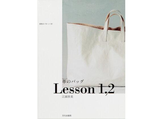 革のバッグLesson1,2【メール便選択可】 [協進エル] レザークラフト書籍 参考書