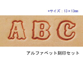 アルファベット刻印セット 13×13mm 26本【送料無料】 【メール便選択可】 [クラフト社] レザークラフト刻印 アルファベット・数字刻印