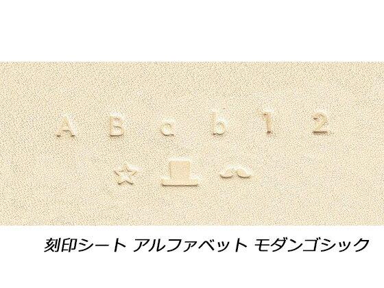 刻印シート アルファベット モダンゴシック 約4.5mm【メール便選択可】 [クラフト社] レザークラフト刻印 アルファベット・数字刻印
