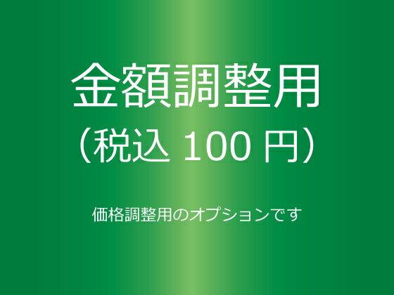 金額調整用(税込100円)[ぱれっと] レザークラフト工具 漉き機・ミシン・プレス
