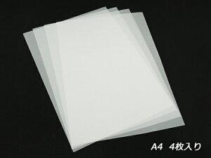 トレースペーパー A4 4枚【メール便選択可】 [ぱれっと] レザークラフト工具 スーベルカッター 補助道具