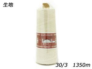 ラミー橋印手縫い糸 のり付 極細 コーン巻 生地 30/3番手 1350m[ぱれっと] レザークラフト工具 糸