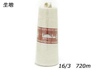 ラミー橋印手縫い糸 のり付 中細 コーン巻 生地 16/3番手 720m[ぱれっと] レザークラフト工具 糸