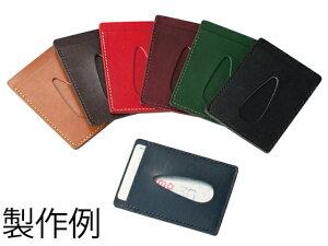 カラーパスケースキット 全8色 9.3×6.7cm【メール便選択可】 [協進エル] レザークラフト皮革キット カードケース