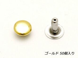 单面kashime小黄金φ6mm|脚的长6.5mm 50 ka[協進L]皮革工艺金属零件、装饰金属零件单面kashime