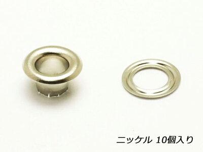 ハトメ#300ニッケル(真鍮素材)5×5×9mm10ヶ【メール便対応】[SEIWA]