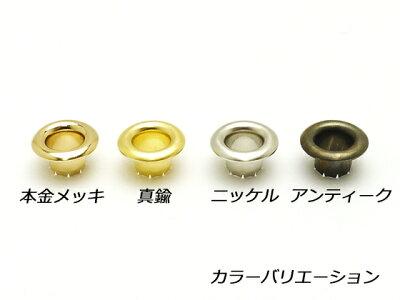 ハトメ#300ニッケル(真鍮素材)5×5×9mm10ヶ【メール便選択可】[SEIWA]レザークラフト金具・飾り金具ハトメリング