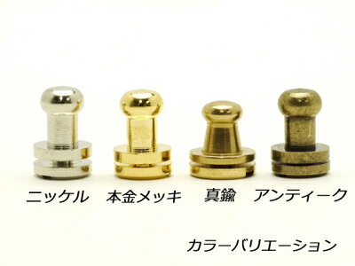 ギボシ極小アンティーク5mm2ヶ【メール便選択可】[SEIWA]レザークラフト金具・飾り金具ギボシ