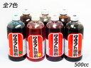 クラフト染料【大】 黄/茶/コードバン/焦茶/赤/緑/黒 500cc[クラフト社] レザークラフト染料 溶剤 接着剤 染料