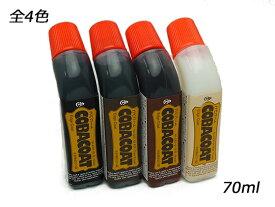 コバコート 赤茶/焦茶/黒/無色 70ml[クラフト社] レザークラフト染料・溶剤・接着剤 コバ仕上げ