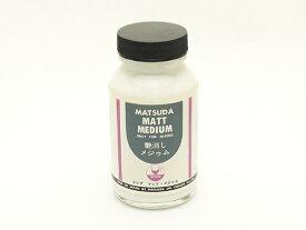 マツダつや消しメジュウム 130cc[協進エル] レザークラフト染料・溶剤・接着剤 溶剤