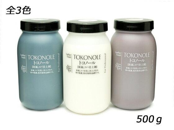 トコノール 無色/黒/茶 500g[SEIWA] レザークラフト染料・溶剤・接着剤 コバ仕上げ