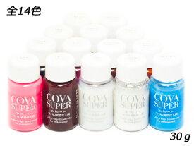 コバスーパー 全14色 30g[SEIWA] レザークラフト染料・溶剤・接着剤 コバ仕上げ