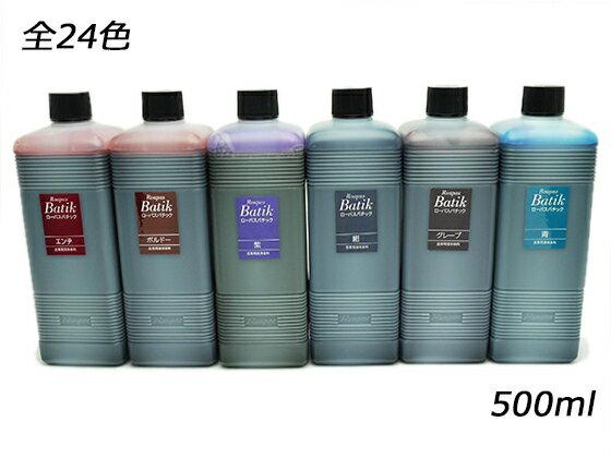 ローパスバチック 全24色 500cc[SEIWA] レザークラフト染料・溶剤・接着剤 染料