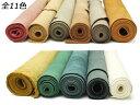 【巾売り】牛床(アラバスタシュリンク) 全11色 35cm巾×75cm以上 約1.3mm[ぱれっと] レザークラフト切り革(カットレザー) 切り革(床革)
