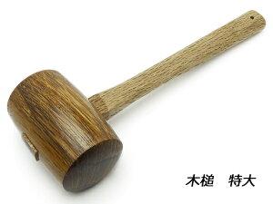 木槌 特大[クラフト社] レザークラフト工具 木槌 モウル ハンマー