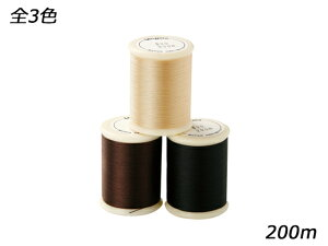 ミシン糸 ビニモNo.20 ベージュ/焦茶/黒 200m[クラフト社] レザークラフト工具 糸