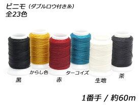 ビニモ1番ダブルロー付糸 全23色 60m 1巻[協進エル] レザークラフト工具 糸