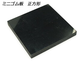 ミニゴム板 正方形 10×10×1cm【メール便選択可】 [SEIWA] レザークラフト工具 打ち台・カッティングマット
