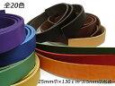 カラーベルト(ドエリア) 全20色 25mm巾×130cm 3.5mm厚前後 1本[ぱれっと] レザークラフトベルト・バックル カラー…