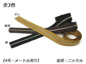 【YKK】金属ファスナー 4号 ニッケル (メートル売り) 黒/焦茶/タン 1m【メール便選択可】 [ぱれっと] レザークラフトファスナー 金属ファスナーメートル売り