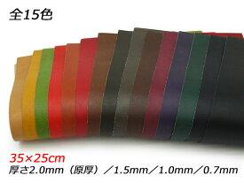 【切り革】エルバマット(Elbamatt) 全15色 35×25cm 0.7mm/1.0mm/1.5mm/2.0mm(原厚)[ぱれっと] レザークラフト切り革(カットレザー) 定番切り革(牛ヌメ)
