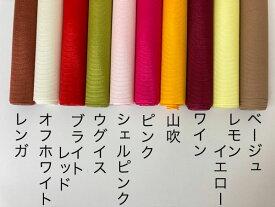 シャンタン 全17色 巾100cm 0.3mm厚 1m[ぱれっと] レザークラフト副資材 裏地