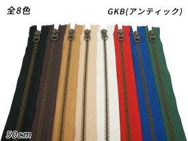 【YKK】金属ファスナー 7号 GKB(アンティック) 全8色 50cm【メール便選択可】 [ぱれっと] レザークラフトファスナー 金属ファスナー