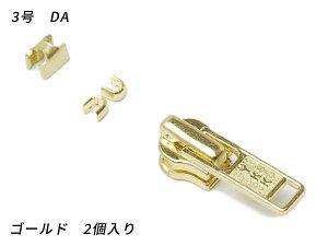 【YKKスライダー】金属ファスナー用 スラス上下留めセット 3号 DA(ロックタイプ) ゴールド 2ヶ入【メール便選択可】 [ぱれっと] レザークラフトファスナー 金属ファスナー用スライダー