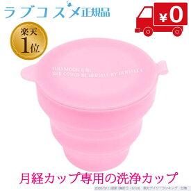 【ラブコスメ公式】ムーンクリーンカップ(洗浄カップ)|(洗浄カップ 月経カップ 用 生理カップ 経血カップ 生理用品 衛生用品 シリコン シリコンカップ 繰り返し 使える カップ 快適 説明書 送料無料)