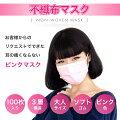 在庫アリ【国内発送】マスク100枚入ピンク不織布3層使い捨て大人用約17cm9.5cm