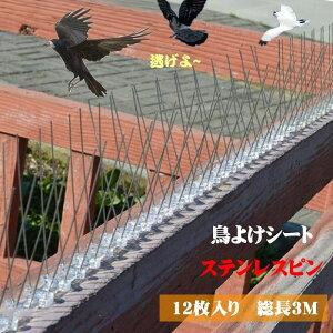 カラスよけシート 鳥よけシート ハトよけ 鳥害対策 ここダメシート ステンレス とうめい 猫除け とげシート 鳥よけシート 野鳥よけ対策 25cm×12個 総長3m