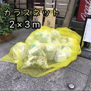 ゴミ ネット カラス よけ ゴミ ネット 2×3m 45L ゴミ袋約7〜10分使用目安 イエロー カラスよけ 【送料無料】