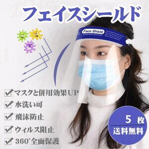 フェイスシールド 5枚入り フェイスガード 透明シールド メガネ フェース シールド ガード 顔面保護マスク フェイスカバー 透明マスク 曇り止め 防塵 大人用