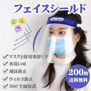 フェイスシールド 200枚入り フェイスガード 透明シールド メガネ フェース シールド ガード 顔面保護マスク フェイスカバー 透明マスク 曇り止め 防塵 大人用