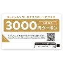 ニンテンドープリペイドカード3000円 Nintendo Switchダウンロードクーポン番号※キャンセル不可※