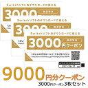 ニンテンドープリペイドカード9000円分(3000×3枚)Nintendo Switchダウンロードクーポン番号※キャンセル不可