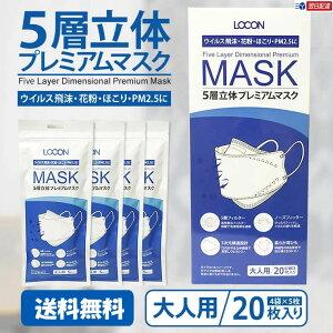 【送料無料・あす楽・ KN95 マスク】LOCON(ロコン)マスク 5層立体プレミアムマスク KN95マスク 大人用 20枚(4袋×5枚入) ホワイト KN95 不織布マスク 防塵マスク DS2 ウイルス 飛沫 PM2.5 花粉 ほこ