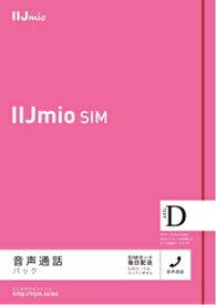 【IIJmio・タイプD】 音声通話パック (IM-B043)