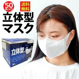 【あす楽・送料無料・在庫有り・即納】立体マスク 50枚入り ふつうサイズ 大人用 使い捨て 不織布マスク 白色 ウイルス 飛沫 花粉 #超立体マスク #超立体型マスク ♯3Dマスク