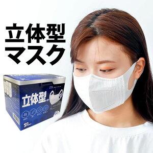 【¥1980・あす楽・在庫有り・即納】立体マスク 50枚入り ふつうサイズ 大人用 使い捨て 不織布マスク 白色 ウイルス 飛沫 花粉  #超立体マスク #超立体型マスク ♯3Dマスク