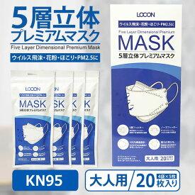 【最短当日発送・ KN95 マスク】LOCON(ロコン)マスク 5層立体プレミアムマスク KN95マスク 大人用 20枚(4袋×5枚入) ホワイト KN95 不織布マスク 防塵マスク DS2 ウイルス 飛沫 PM2.5 花粉 ほこり/N95・KN95・KF94/
