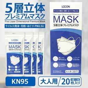 【最短当日発送・ KN95 マスク】LOCON(ロコン)マスク 5層立体プレミアムマスク KN95マスク 大人用 20枚(4袋×5枚入) ホワイト KN95 不織布マスク 防塵マスク DS2 ウイルス 飛沫 PM2.5 花粉 ほこり/N9