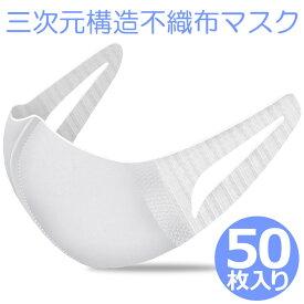 【あす楽・在庫有り・即納】耳が痛くない 3D超立体マスク 使い捨て 50枚入り 立体構造3D不織布マスク ふつうサイズ 大人用 ウイルス 飛沫カット 花粉症対策 ホコリ フェイスマスク 夏マスク 通気性 超快適 UVカットマスク