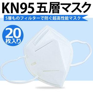 【あす楽・即納】】KN95 マスク 20枚入(5枚×4袋) 米国N95同等マスク 大人用 5層構造マスク 防塵マスク 白色 ウイルス 飛沫 PM2.5 防塵 原価マスク #超立体マスク #コロナ対策 #身守り