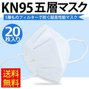 【送料無料・あす楽】KN95 マスク 20枚入(5枚×4袋) 米国N95同等マスク 大人用 5層構造マスク 防塵マスク 白色 ウイルス 飛沫 PM2.5 防塵 #超立体マスク #コロナ対策