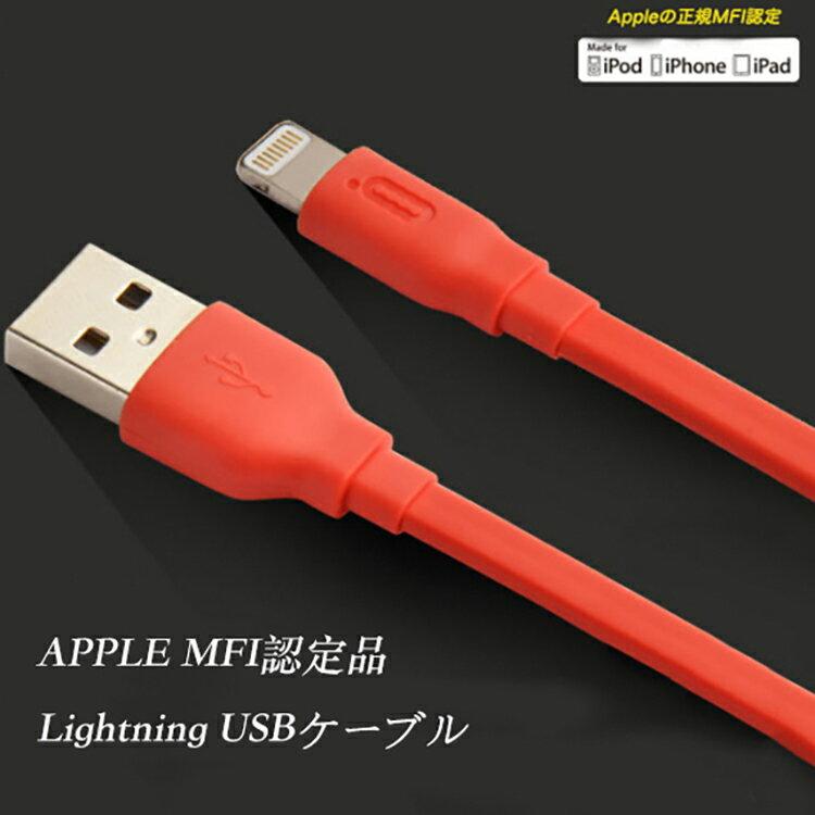 ios11.2 純正品 Apple MFi 認証 MFI Lightning USB ケーブルiPhoneX iPhone8/8Plus/iPhone7/7plus/6 plus/SE/5S iPad 対応 8pin Lightning フラット ライトニングケーブル 充電 1.5M 純正 アップデート 保証付き 正規ライセンス 新ブランド 【ICONFLANG 】全IOS対応