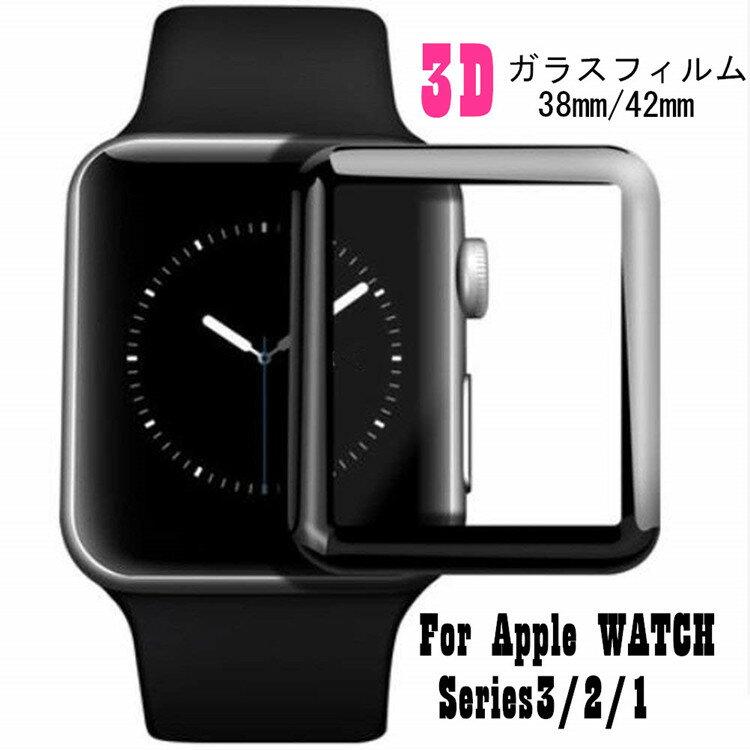 アップル ウォッチ ガラスフィルム ベゼル部 保護 3d 曲面Apple Watch 3d ガラスフィルム SERIES3 S2 S1 38mm 42mm SERIES4 44mm 40mm 2.5Dラウンドカット ウォッチ 3D 曲面フルカバー強化ガラスフィルム フルカバー 9H硬度自己吸着 耐衝撃 気泡レス 送料無料 newyear_d19