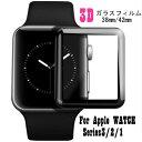アップル ウォッチ ガラスフィルム ベゼル部 保護 3d 曲面Apple Watch 3d ガラスフィルム SERIES3 S2 S1 38mm 42mm SE…