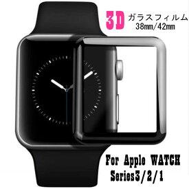 アップル ウォッチ ガラスフィルム ベゼル部 保護 3d 曲面Apple Watch 3d ガラスフィルム SERIESSE/6/5/4 S3/2/1 38mm 42mm SERIES4 44mm 40mm 2.5Dラウンドカット ウォッチ 3D 曲面フルカバー強化ガラスフィルム フルカバー 自己吸着 耐衝撃 気泡レス 送料無料 F13